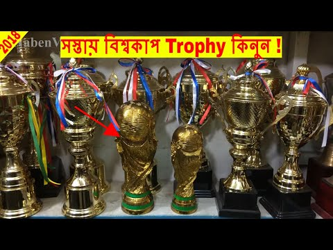 Best Place To Buy Trophy In Dhaka 🏆 Buy Football/Cricket Trophy Cheap Price 2018 🔥 NabenVlogs