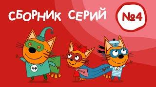 Download Три Кота | Сборник серий №4 | Мультфильмы для детей | 31-40 Серии Video