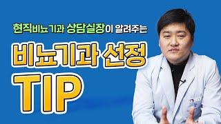 현직 상담실장이 말하는 남성수술 비뇨기과 선정 팁!