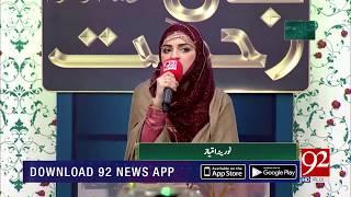 Naat : Falak Ke Nazaro Zameen ki Baharo By Noreena Imtiaz   15 Nov 2018   92NewsHD