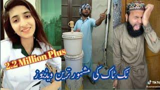 Tik Tok Most Funny Popular Videos Pakistani || Tok Comedy Videos || Viral Tik Tok Videos