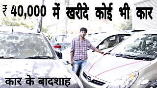 CARS IN CHEAP PRICE (PART-2) | USED CARS | KAROL BAGH | DELHI