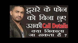 How to get call details of any mobile number HD Mp4 Download Videos