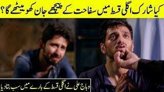 Wahaj Ali Revealed The Big Secret Of Ehd e Wafa | Ehd e Wafa Star Wahaj Ali Interview
