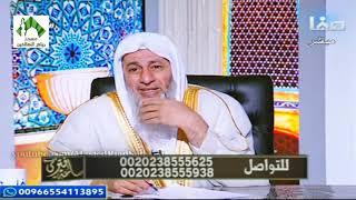 فتاوى قناة صفا(213) للشيخ مصطفى العدوي 15-12-2018