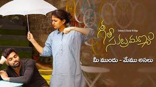 "GeetaSubramanyam | Intro | Telugu Web Series - ""Mee Mundu - Memu Asalu"" - Wirally originals"