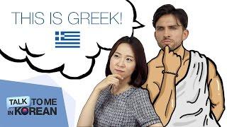 Greek Language Challenge with Andreas - 안드레아스에게 간단한 그리스어 배우기! [TalkToMeInKorean]