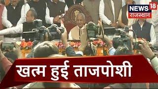 Download LIVE : खत्म हुआ Gehlot सरकार के 23 मंत्रियों का शपथ ग्रहण   Rajasthan Latest News Video
