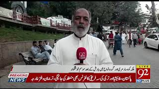 People visits Murree as weather turns cold after rain | 21 September 2019 | 92NewsHD