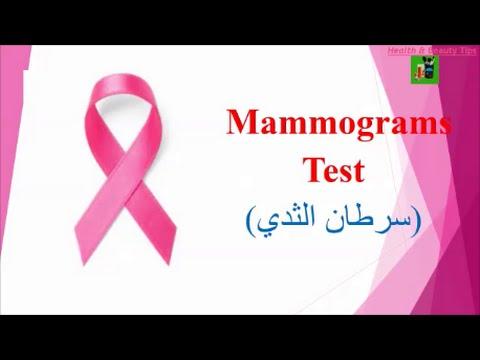 سرطان الثدي-Mammograms Test