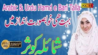 Arabic Style Hamd e Bari Talla With Music || Beautiful Voice Of Shumaila Kosar