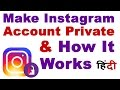 How to Make Your Instagram Account Private on Android और ये कैसे काम करता हैं ?