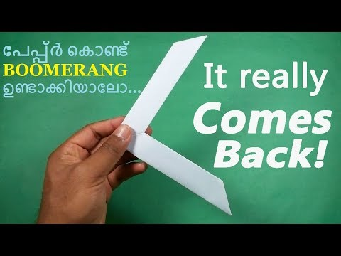 How To Make a Paper Boomerang  എങെനെ പേപ്പ്ര് കൊണ്ട് BOOMERANG ഉണ്ടാക്കാം