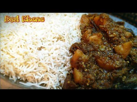 Aloo Baingan aur Chawal | Baingan Aloo ki Sabzi Recipe by Desi Khana