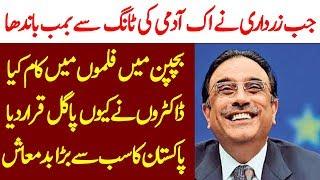 Asif Zardari Pakistan Ka Sab Say Bara Badmaash Kion Hay ? Spotlight