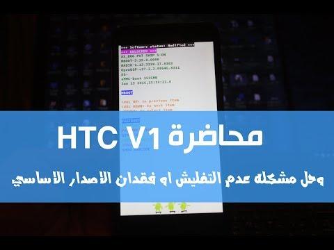 محاضرة HTC وحل مشكله فقدان ال OS الخاص بالهاتف