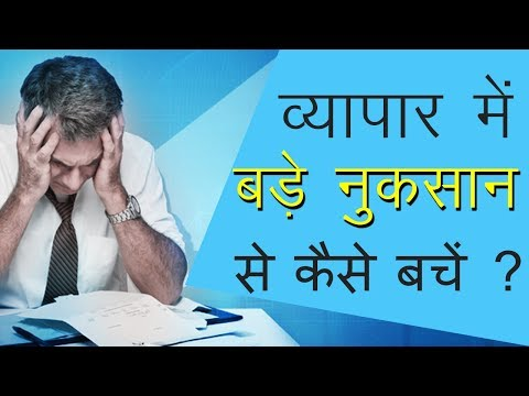 REAL CASE STUDY   How to get out of Unexpected Loss   By Dr Amit Maheshwari