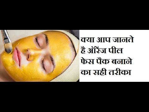 Orange peel powder face pack,Gora hone ka tarika,Face mask for clear & bright skin,Fairness facepack