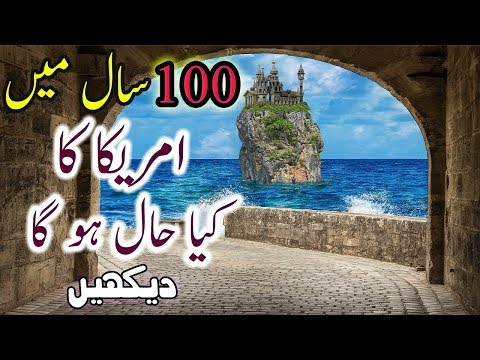 100 Saal Baad America Ko Koi Pehchan Bhi Nahin Sakay Ga