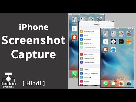 How To Capture iPhone Screenshot Image? [HINDI]