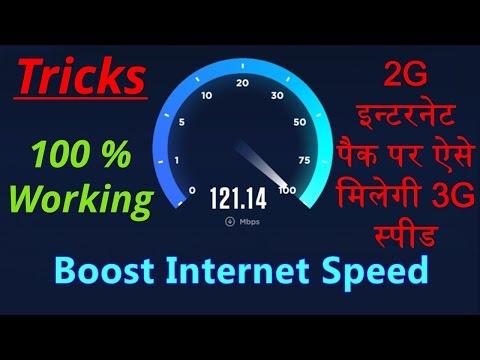 Tricks: 2G Internet Pack Per Paiye 3G Ki Speed | Follow this video | 100% Working & Free