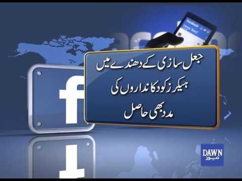 Facebook hackers active in Karachi