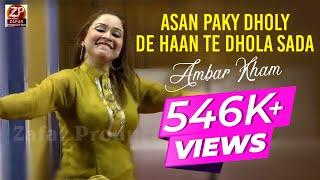 Ambar Khan Asan Paky Dholy De Haan Te Dhola Sada Babar Thethar