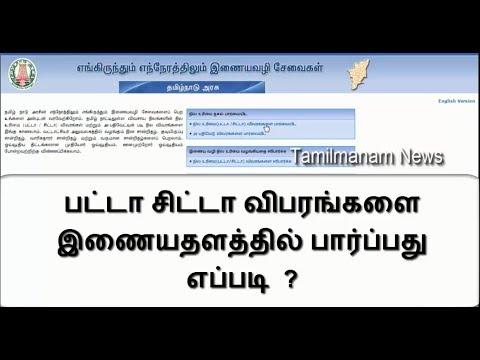 How to view the patta chitta details in tamil ? | பட்டா சிட்டா விபரங்களை பார்ப்பது எப்படி ?