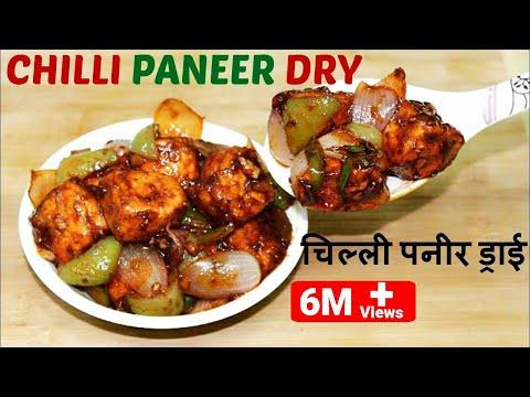 होटल जैसा टेस्टी चिल्ली पनीर हिंदी में||Easy & Quick CHILLI PANEER DRY||indo-Chinese Starter Recipe