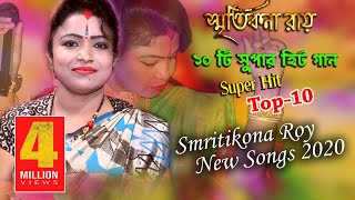 Best of Smritikana Roy 2020 || স্মৃতিকনা রায়ের কন্ঠে সুপার হিট  Top 10 || Audio Song