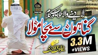 Gunahoun Sy Bacha Mola | New Emotional Nasheed | Hajj Special | Hafiz Umar Farooq Naqshbandi