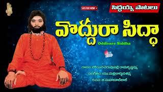 Sri Brahmam Gari Kalagnana Tathvalu || Pamu Patta