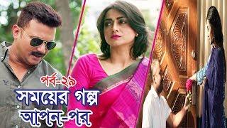 Somoyer Golpo Apon Por , সময়ের গল্প আপন পর , Bangla Natok , Bangla Crime Patrol , Rtv Drama