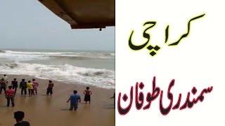 Pakistan Life Saving Rescue Video Karachi Beach 2016