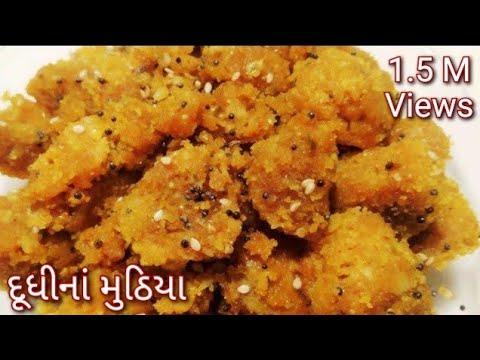 દૂધી ના મૂઠિયા બનાવવાની રીત||gujarati doodhi muthia recipe
