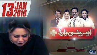 Teez Raftari Jaan Leva Hai | Emergency Ward | SAMAA TV | 13 JAN 2018