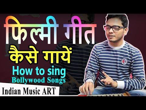 How to sing Bollywood songs (Learn) फिल्मी गीत कैसे गाना चाहिए
