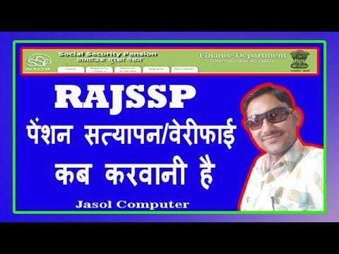 How To Know Rajssp Pension Verification | वार्षिक पेंशन सत्यापन कब करवाना है