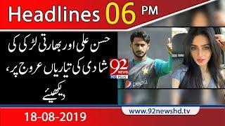 News Headlines | 6 PM | 18 August 2019 | 92NewsHD