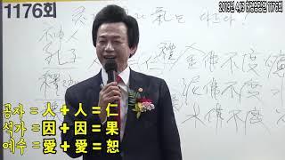 Download 불교 유교 기독교의 본질,허경영이 간단하게 알려준다!! Video