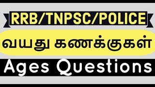 TNPSC Maths- Time and Work in tamil #5- Athiyaman Team - The