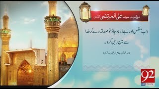 Quote: Hazrat Syedna Ali Ul Murtaza (R.A) - 21 January 2018 - 92NewsHDPlus