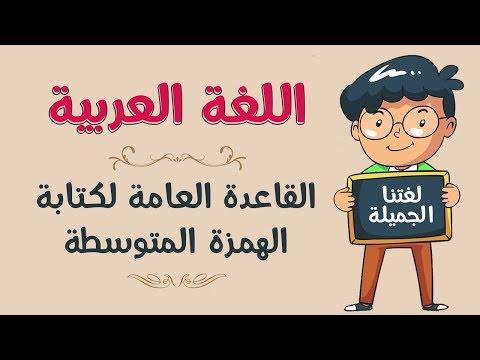 اللغة العربية | القاعدة العامة لكتابة الهمزة المتوسطة