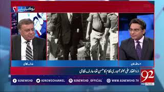 Ho Kya Raha Hai ( Zulfiqar Ali Bhutto Anniversary )- 04 April 2018 - 92NewsHDPlus
