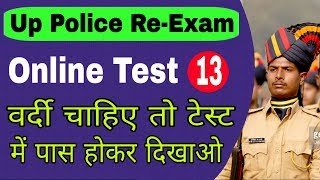 Mock Test For Up Police Constable Re-Exam || Online Test For Up Police Constable Re-Exam