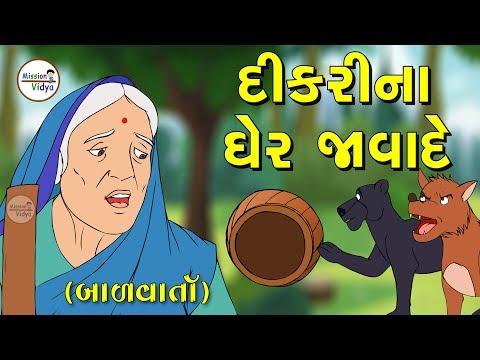 Xxx Mp4 Dikrina Gher Javade Balvarta Moral Stories For Children Gujarati Balvarta 3gp Sex