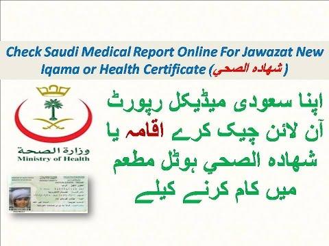 How To Check Saudi Medical Report Online For Jawazat New Iqama or Health Certificate (شهاده الصحي )