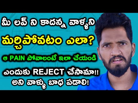 How To Forget Ex GirlFriend or Boyfriend - In Telugu , Naveen Mullangi