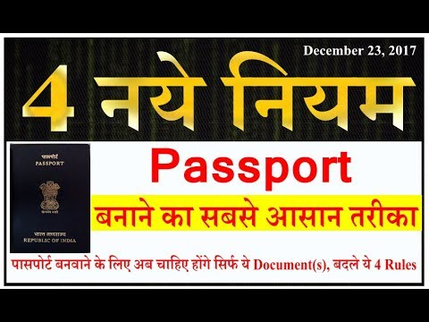 How to apply for passport online in India -Indian passport application New Rules Fresh/re-issue 2017