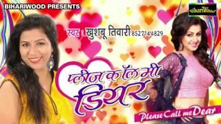 भोजपुरी सुपरहिट्स - Please Call Me Dear - Khusbhoo Tiwari - Bihariwood  Bhojpuri